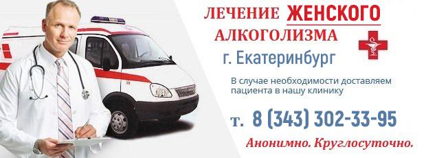 лечение женского алкоголизма в Екатеринбурге