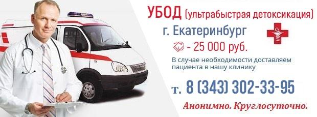 УБОД в Екатеринбурге