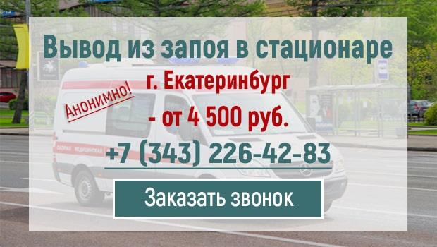 вывод из запоя в стационаре Екатеринбург